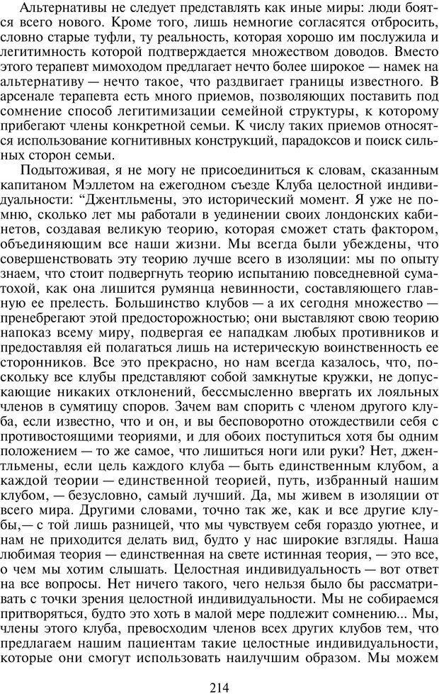 PDF. Техники семейной терапии. Минухин С. Страница 213. Читать онлайн
