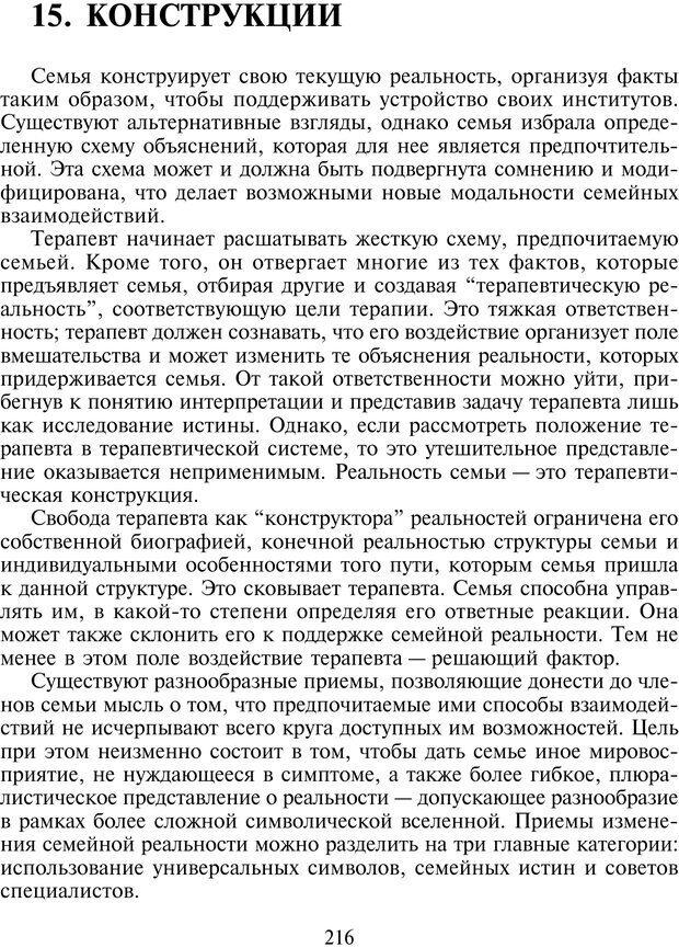 PDF. Техники семейной терапии. Минухин С. Страница 215. Читать онлайн