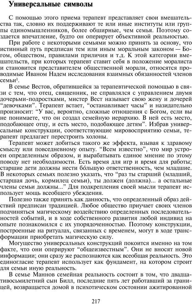PDF. Техники семейной терапии. Минухин С. Страница 216. Читать онлайн