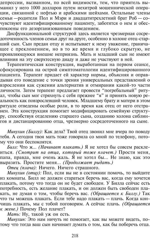 PDF. Техники семейной терапии. Минухин С. Страница 217. Читать онлайн
