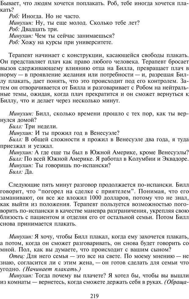 PDF. Техники семейной терапии. Минухин С. Страница 218. Читать онлайн