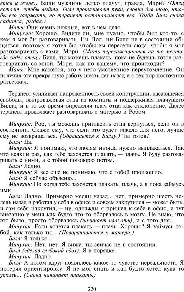 PDF. Техники семейной терапии. Минухин С. Страница 219. Читать онлайн