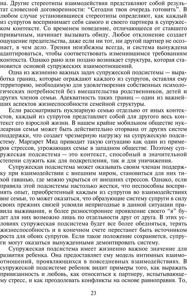 PDF. Техники семейной терапии. Минухин С. Страница 22. Читать онлайн