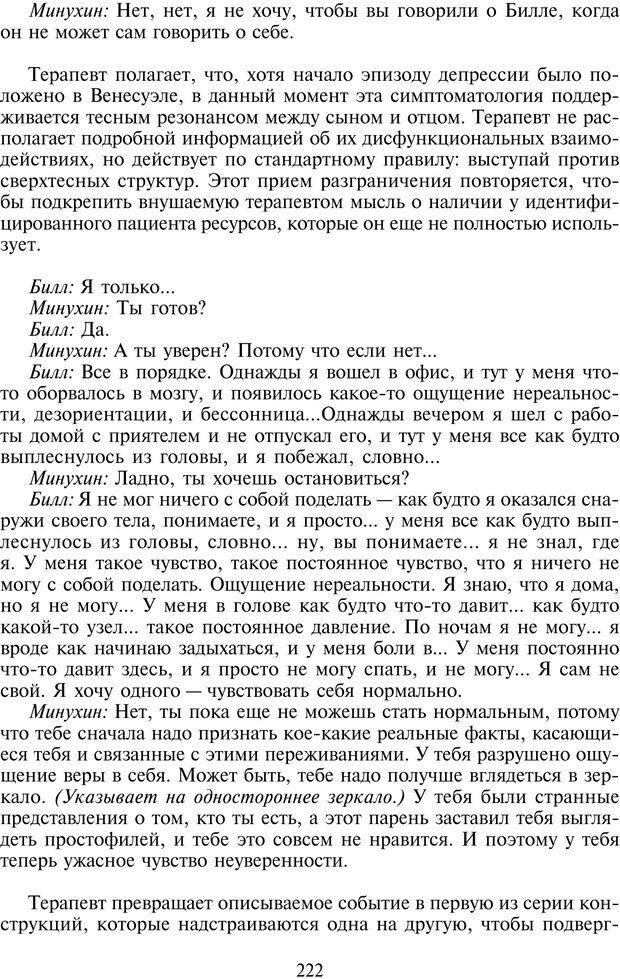 PDF. Техники семейной терапии. Минухин С. Страница 221. Читать онлайн