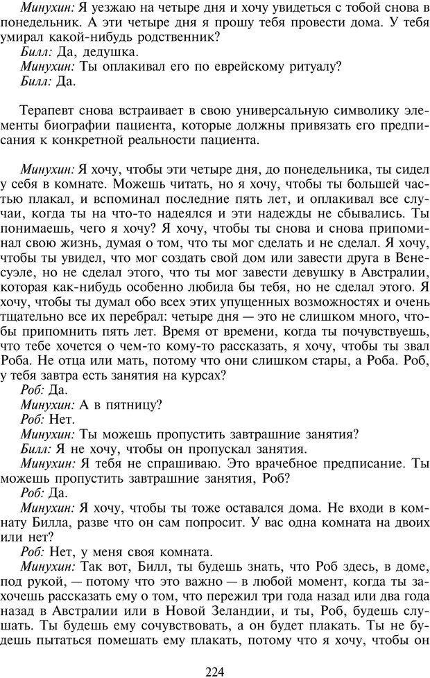 PDF. Техники семейной терапии. Минухин С. Страница 223. Читать онлайн