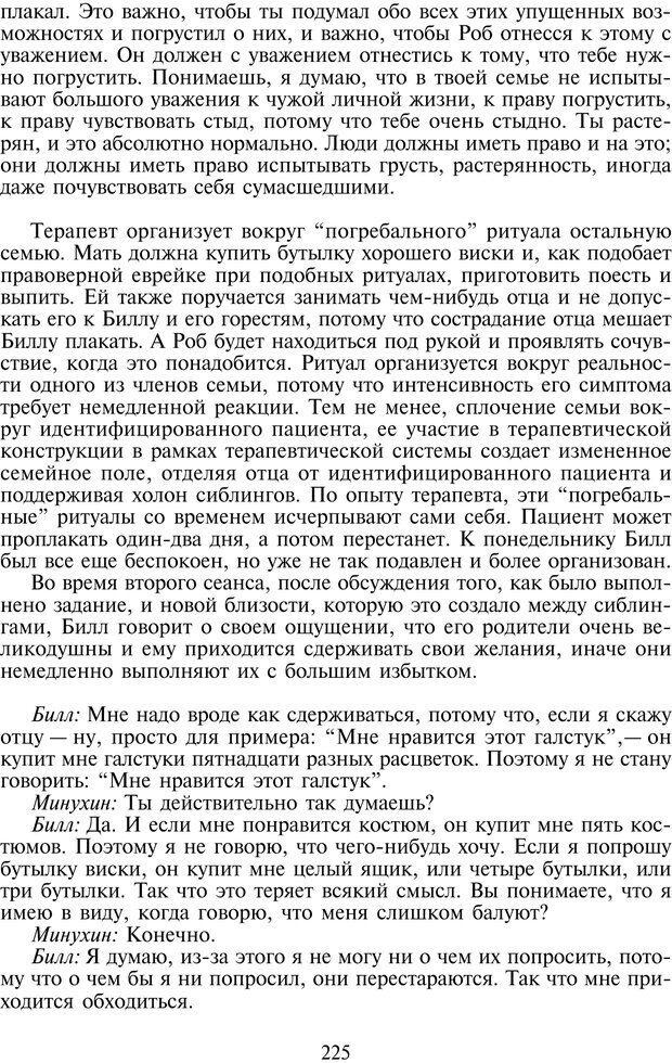 PDF. Техники семейной терапии. Минухин С. Страница 224. Читать онлайн