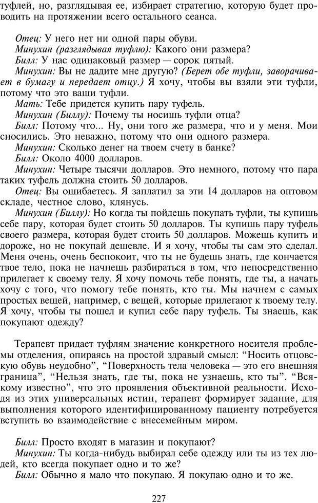 PDF. Техники семейной терапии. Минухин С. Страница 226. Читать онлайн