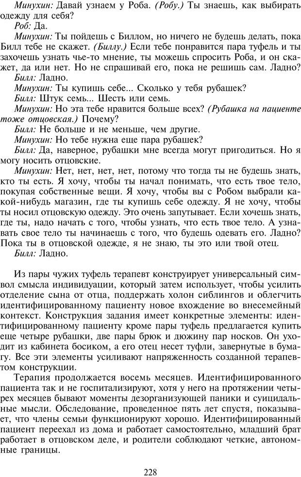 PDF. Техники семейной терапии. Минухин С. Страница 227. Читать онлайн
