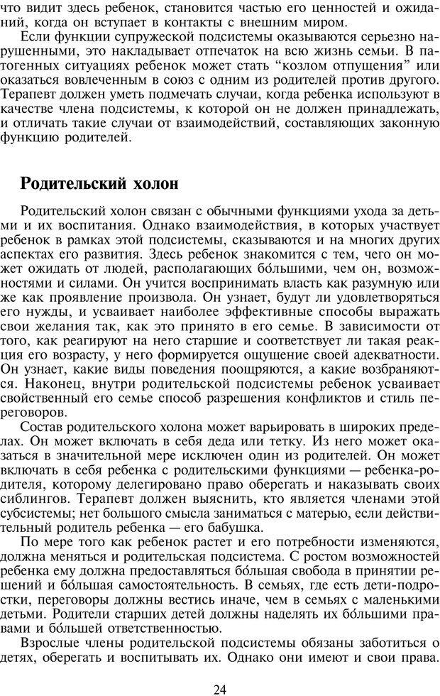 PDF. Техники семейной терапии. Минухин С. Страница 23. Читать онлайн