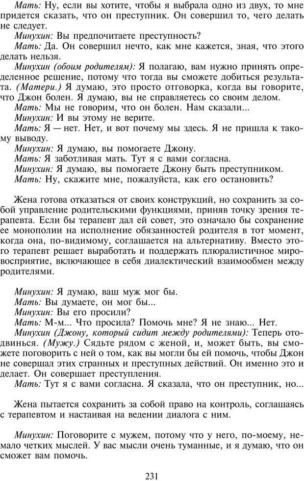 PDF. Техники семейной терапии. Минухин С. Страница 230. Читать онлайн