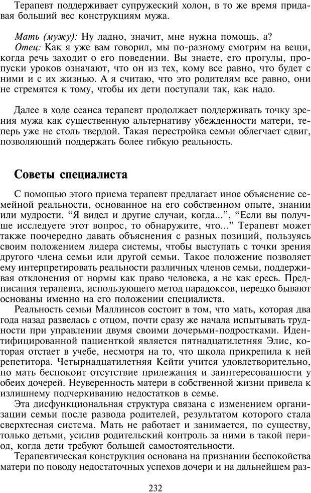 PDF. Техники семейной терапии. Минухин С. Страница 231. Читать онлайн