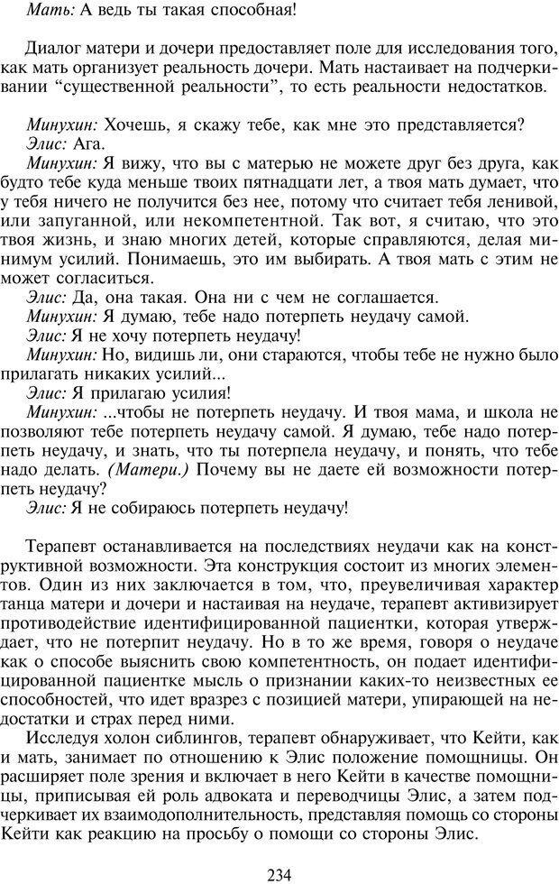 PDF. Техники семейной терапии. Минухин С. Страница 233. Читать онлайн