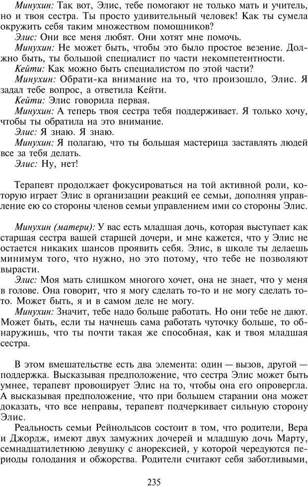 PDF. Техники семейной терапии. Минухин С. Страница 234. Читать онлайн