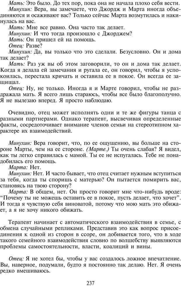 PDF. Техники семейной терапии. Минухин С. Страница 236. Читать онлайн