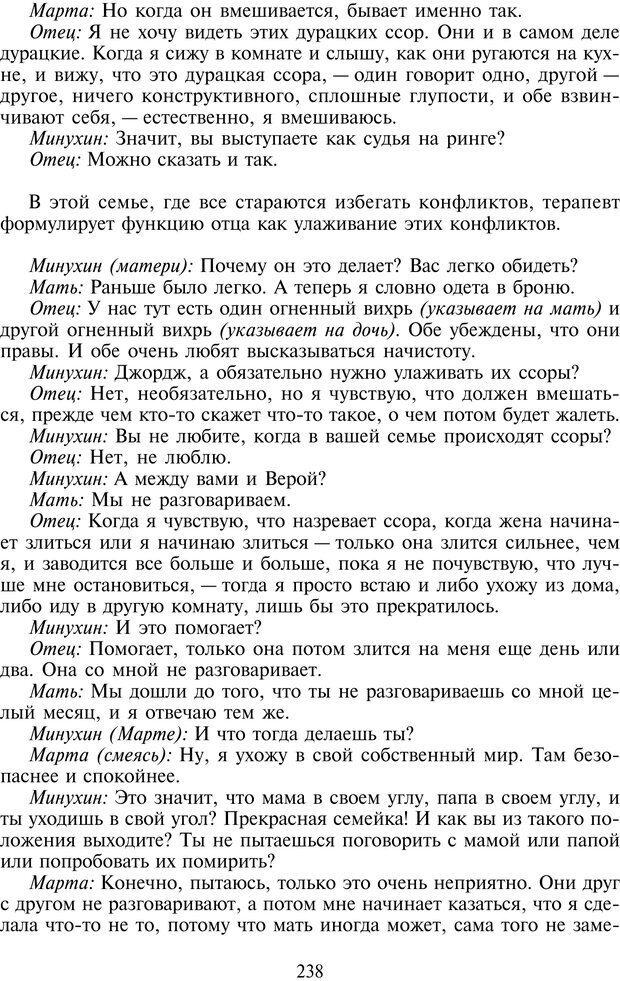 PDF. Техники семейной терапии. Минухин С. Страница 237. Читать онлайн