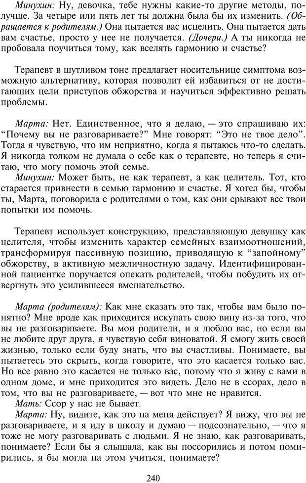 PDF. Техники семейной терапии. Минухин С. Страница 239. Читать онлайн