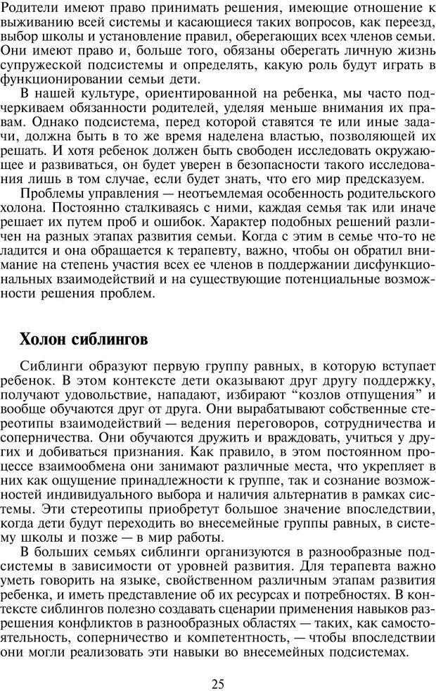 PDF. Техники семейной терапии. Минухин С. Страница 24. Читать онлайн