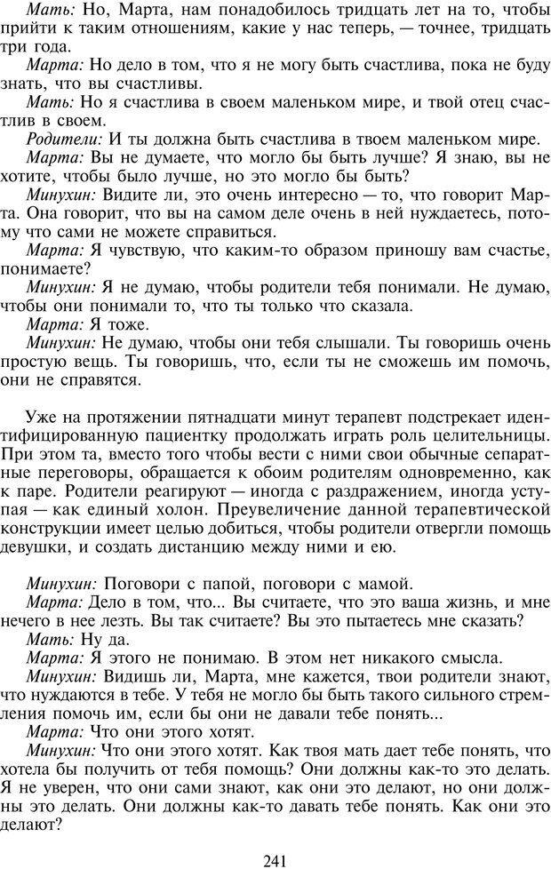 PDF. Техники семейной терапии. Минухин С. Страница 240. Читать онлайн