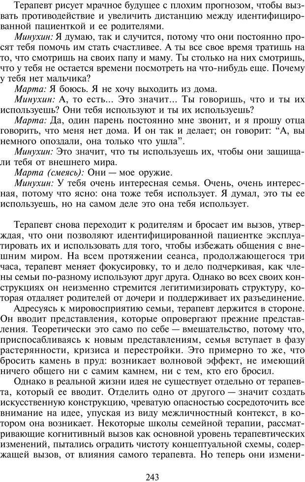 PDF. Техники семейной терапии. Минухин С. Страница 242. Читать онлайн