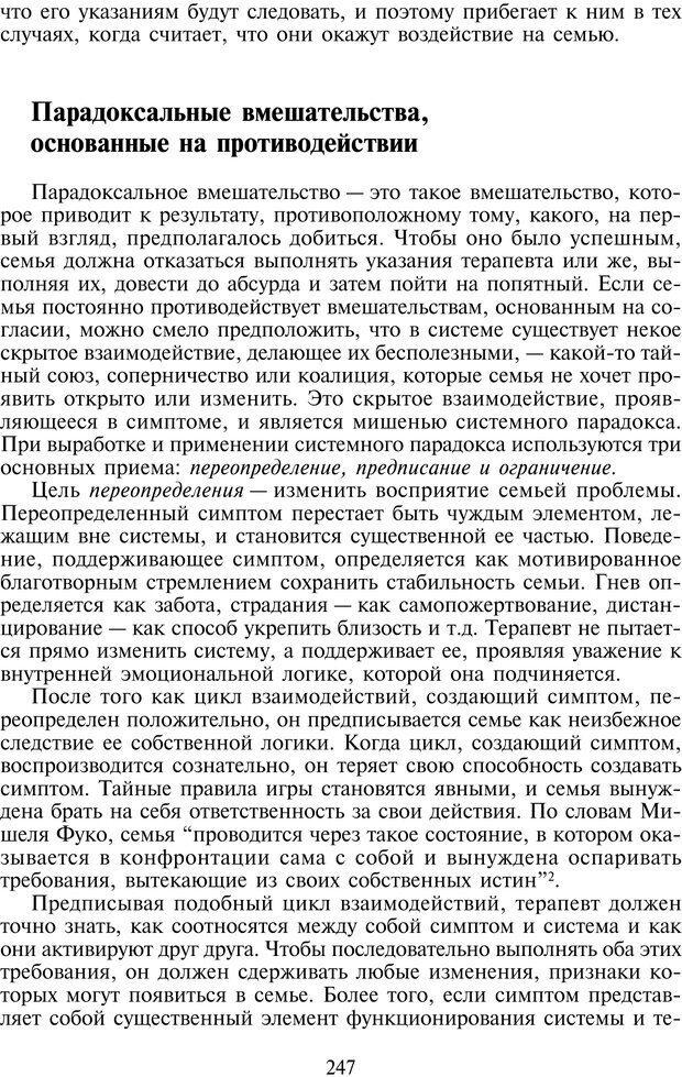 PDF. Техники семейной терапии. Минухин С. Страница 246. Читать онлайн