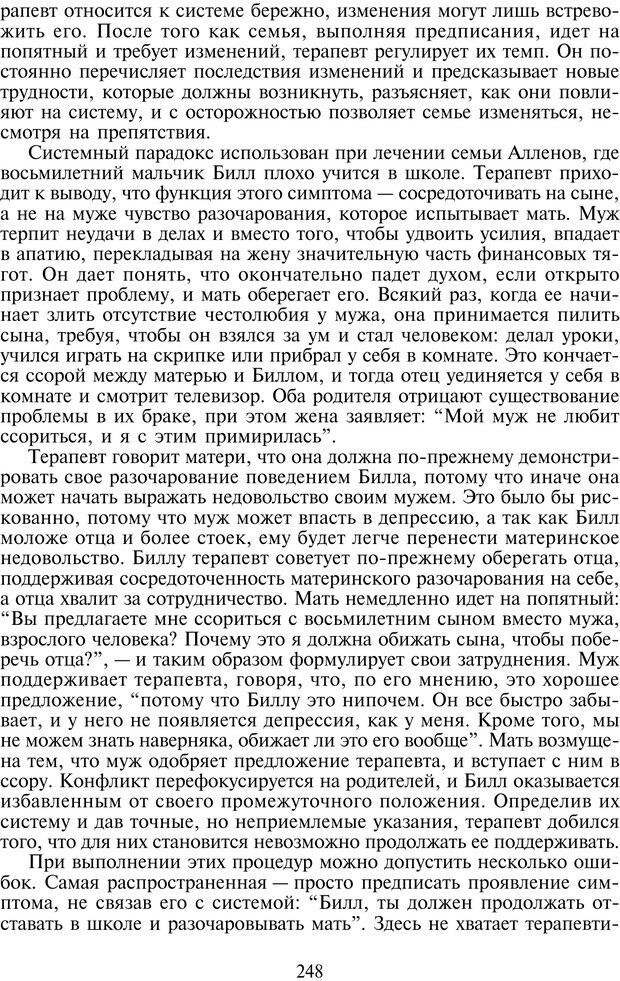 PDF. Техники семейной терапии. Минухин С. Страница 247. Читать онлайн
