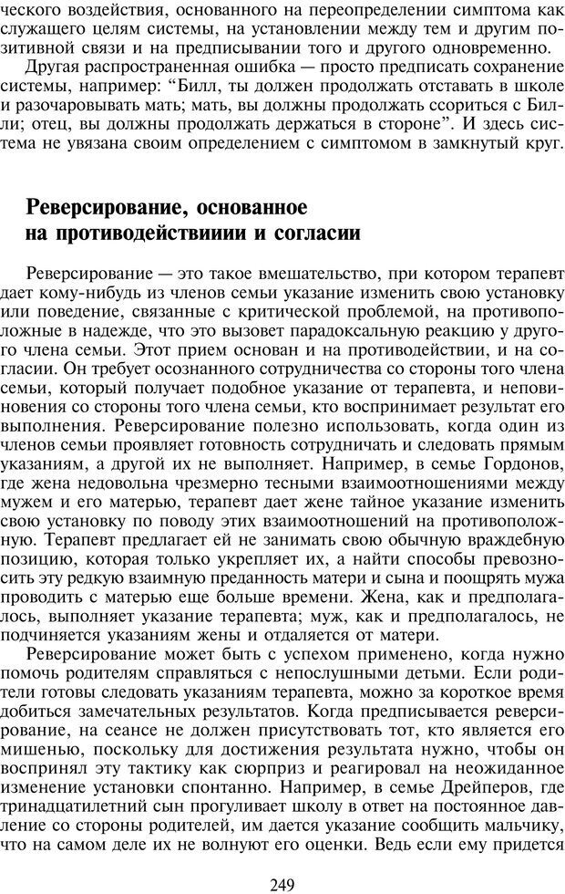 PDF. Техники семейной терапии. Минухин С. Страница 248. Читать онлайн