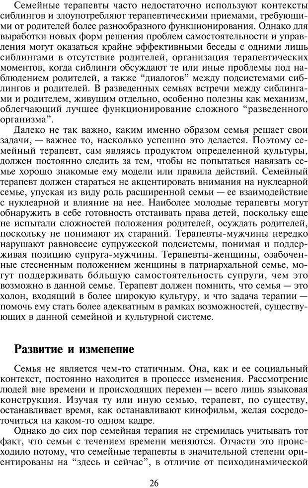 PDF. Техники семейной терапии. Минухин С. Страница 25. Читать онлайн