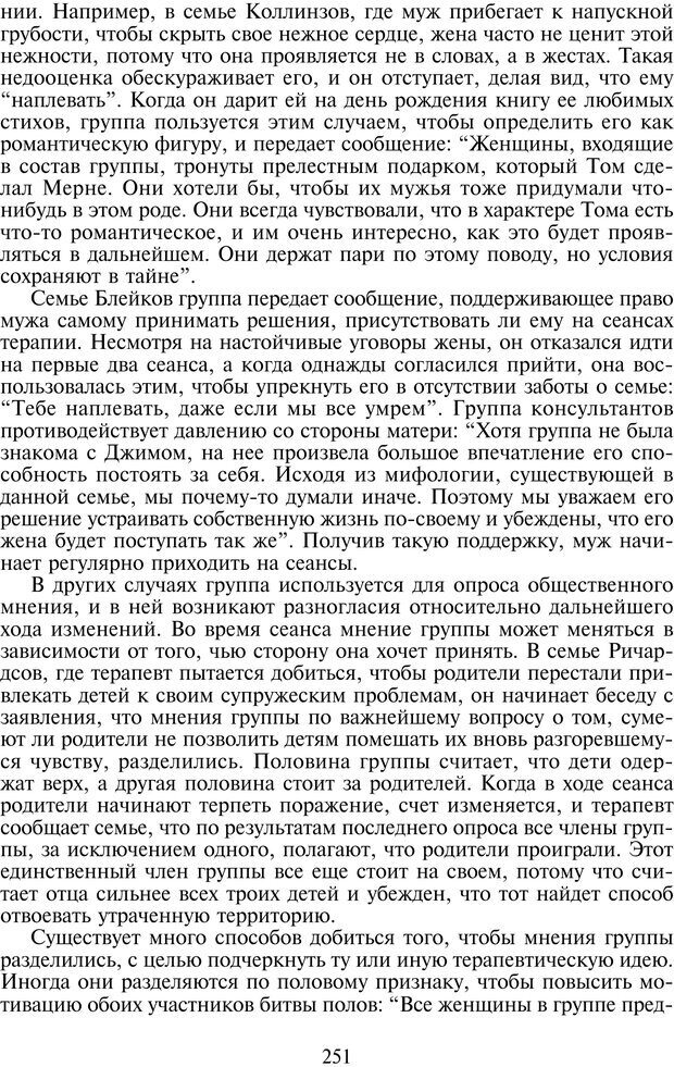 PDF. Техники семейной терапии. Минухин С. Страница 250. Читать онлайн