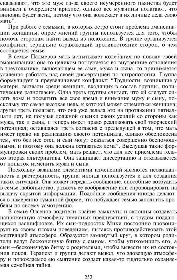 PDF. Техники семейной терапии. Минухин С. Страница 251. Читать онлайн