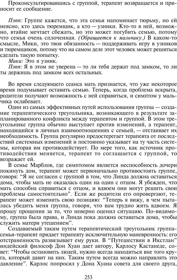 PDF. Техники семейной терапии. Минухин С. Страница 252. Читать онлайн