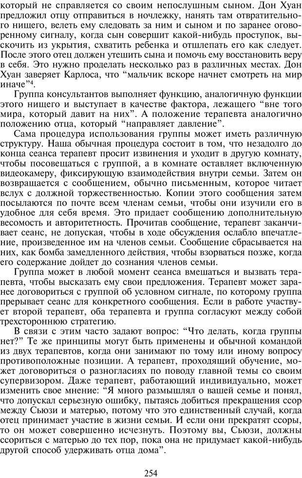 PDF. Техники семейной терапии. Минухин С. Страница 253. Читать онлайн