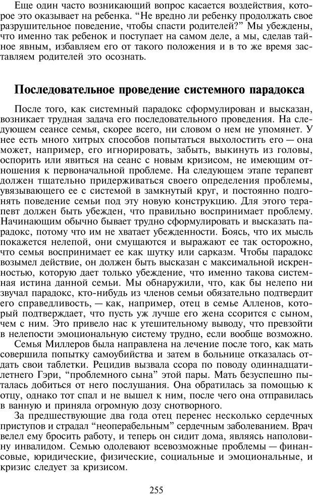 PDF. Техники семейной терапии. Минухин С. Страница 254. Читать онлайн