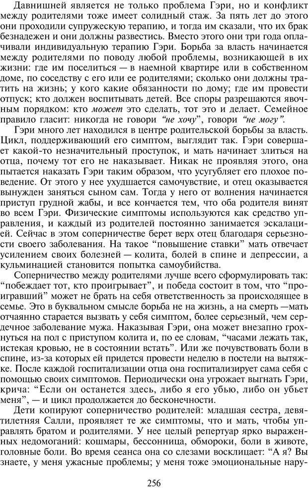 PDF. Техники семейной терапии. Минухин С. Страница 255. Читать онлайн