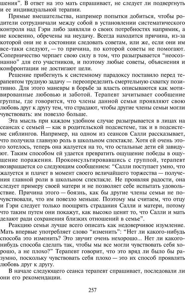 PDF. Техники семейной терапии. Минухин С. Страница 256. Читать онлайн