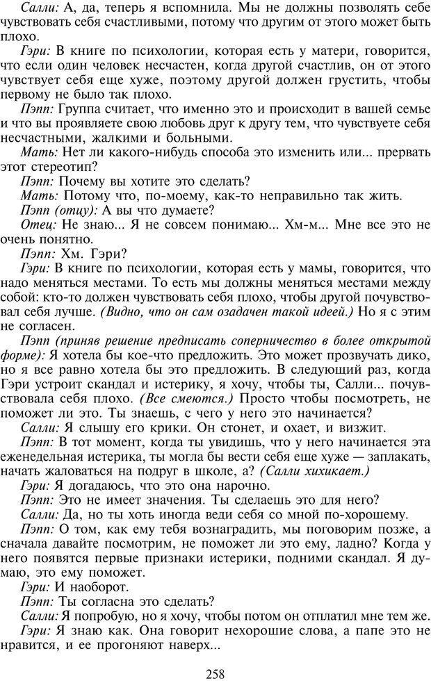 PDF. Техники семейной терапии. Минухин С. Страница 257. Читать онлайн