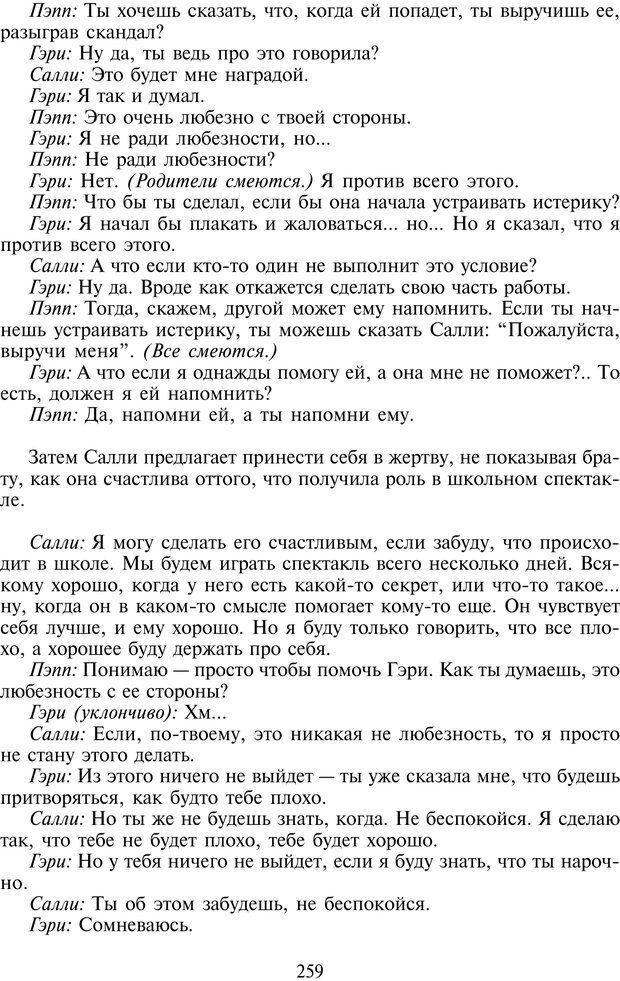 PDF. Техники семейной терапии. Минухин С. Страница 258. Читать онлайн