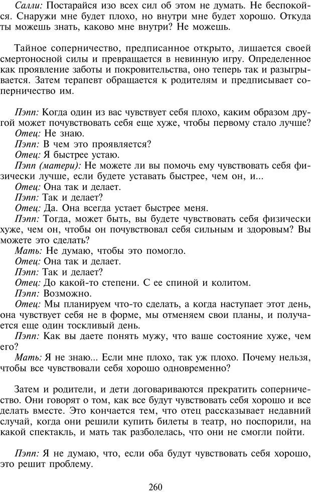 PDF. Техники семейной терапии. Минухин С. Страница 259. Читать онлайн