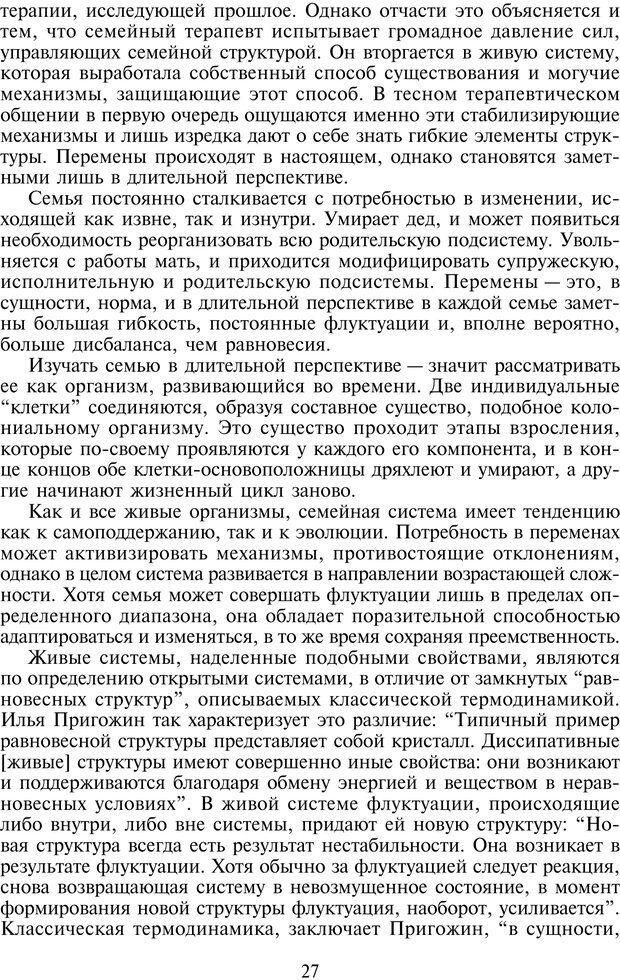 PDF. Техники семейной терапии. Минухин С. Страница 26. Читать онлайн