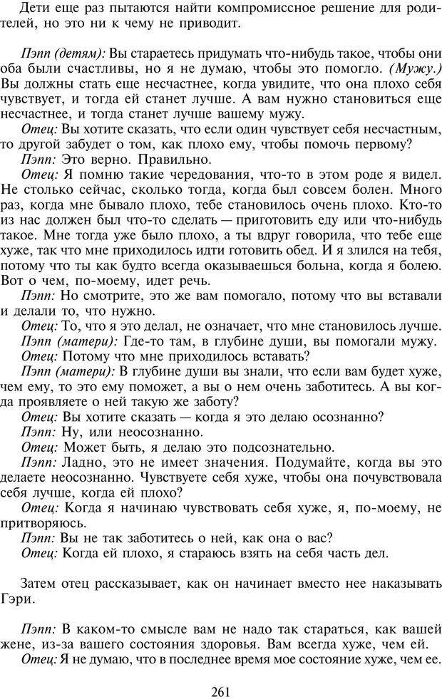 PDF. Техники семейной терапии. Минухин С. Страница 260. Читать онлайн