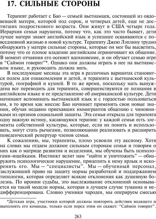 PDF. Техники семейной терапии. Минухин С. Страница 262. Читать онлайн