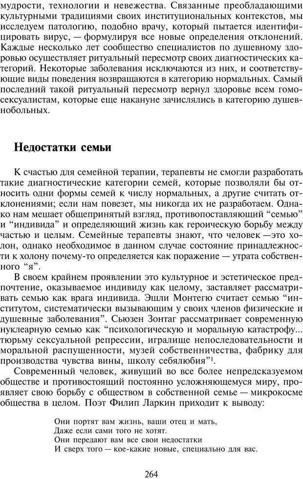 PDF. Техники семейной терапии. Минухин С. Страница 263. Читать онлайн