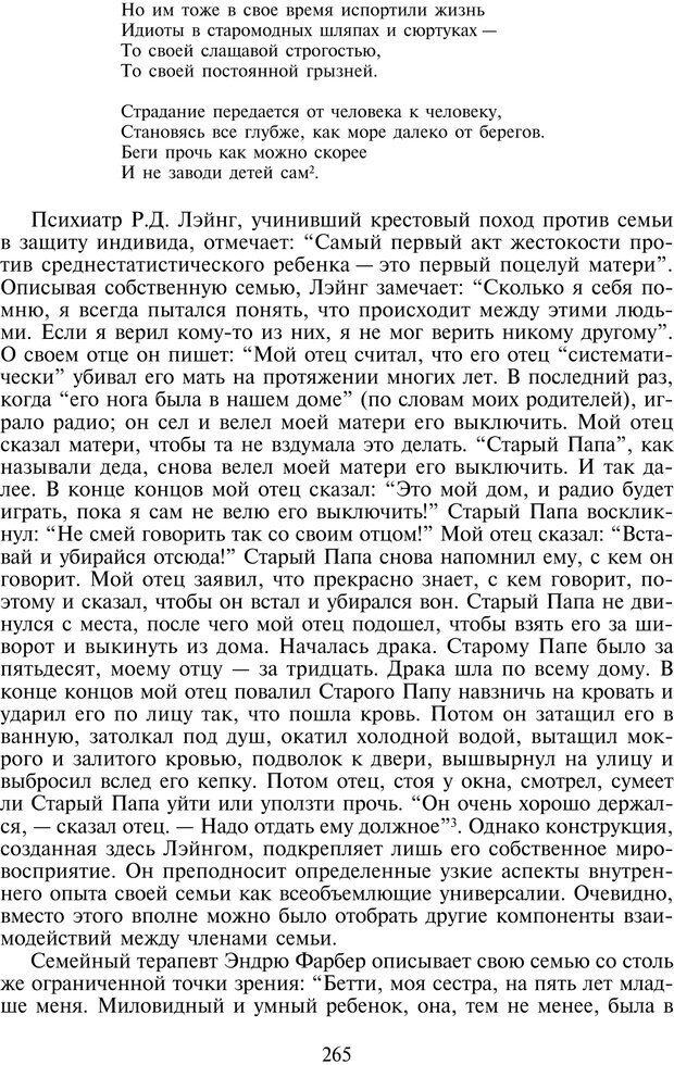 PDF. Техники семейной терапии. Минухин С. Страница 264. Читать онлайн