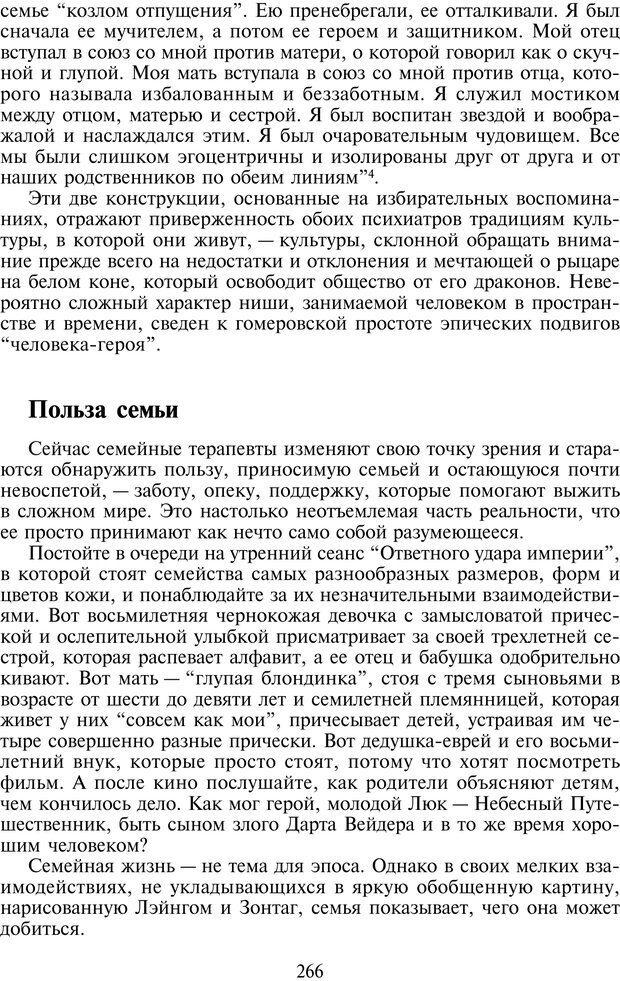 PDF. Техники семейной терапии. Минухин С. Страница 265. Читать онлайн