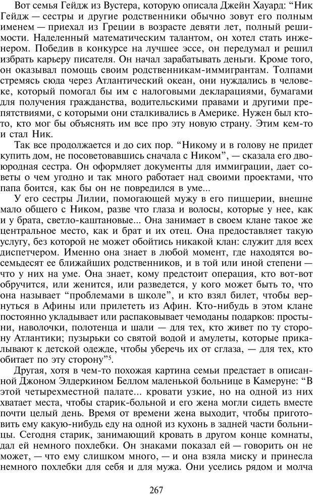 PDF. Техники семейной терапии. Минухин С. Страница 266. Читать онлайн