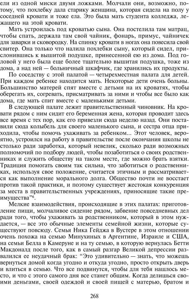 PDF. Техники семейной терапии. Минухин С. Страница 267. Читать онлайн