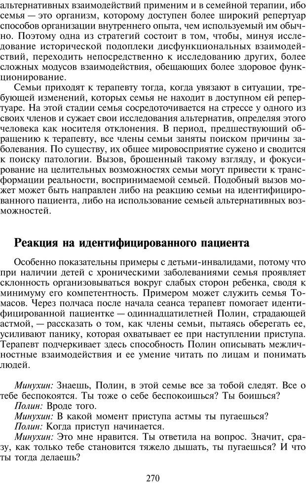 PDF. Техники семейной терапии. Минухин С. Страница 269. Читать онлайн