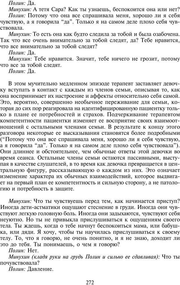 PDF. Техники семейной терапии. Минухин С. Страница 271. Читать онлайн