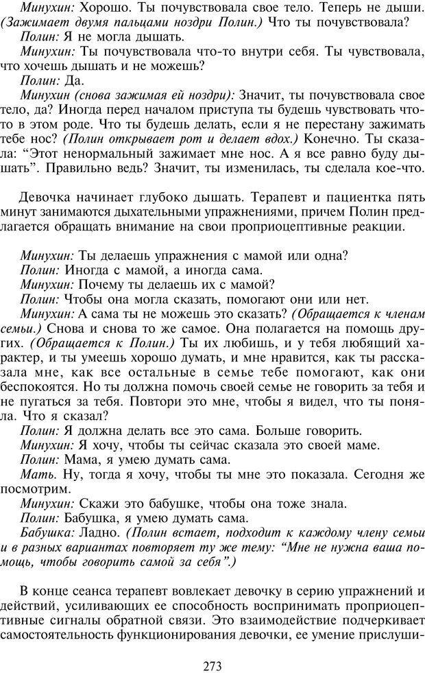 PDF. Техники семейной терапии. Минухин С. Страница 272. Читать онлайн