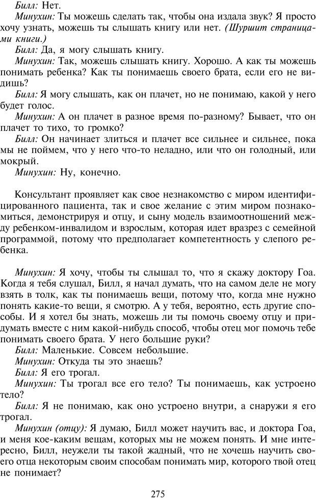 PDF. Техники семейной терапии. Минухин С. Страница 274. Читать онлайн