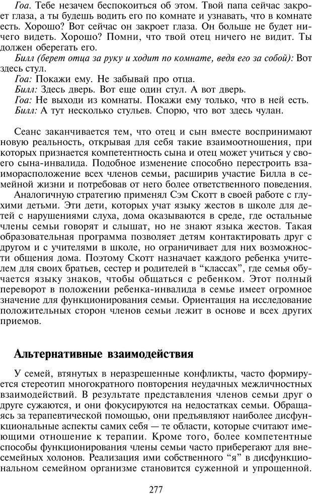 PDF. Техники семейной терапии. Минухин С. Страница 276. Читать онлайн